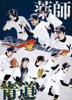 【DVD】舞台 ダイヤのA The LIVE III