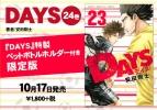 【コミック】DAYS(24) 限定版