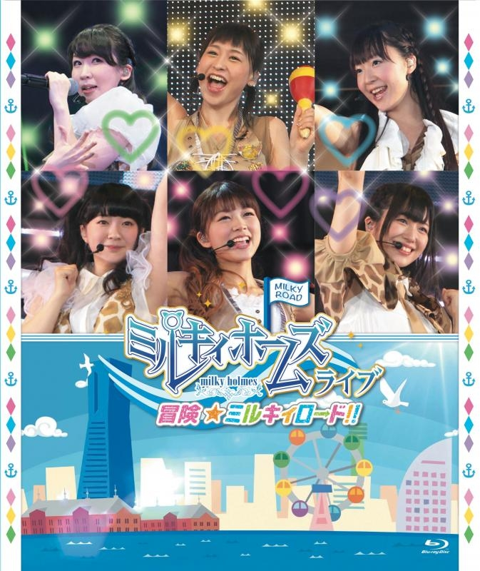 900【Blu-ray】ライブ ミルキィホームズライブ 冒険☆ミルキィロード!