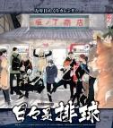 【カレンダー-原作】ハイキュー!! コミックカレンダー2017 卓上