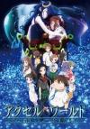 【DVD】劇場版 アクセル・ワールド -インフィニット・バースト- 通常版