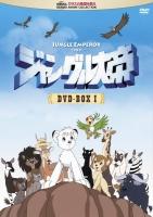 900【DVD】TV ジャングル大帝 DVD-BOX I
