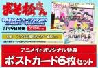 【その他(書籍)】おそ松さん年賀状&ポストカードブック2017 6人のお風呂ポスターで新年を祝おう大作戦!!