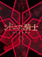 900【Blu-ray】TV シドニアの騎士 第九惑星戦役 一 初回生産限定版