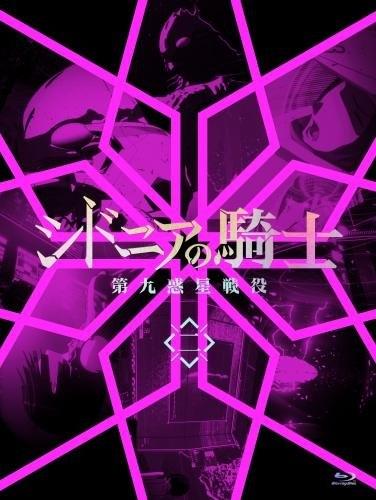 900【Blu-ray】TV シドニアの騎士 第九惑星戦役 二 初回生産限定版