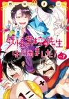 【コミック】妖怪学校の先生はじめました!(7)