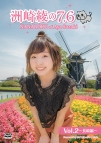【DVD】Web 洲崎綾の7.6 Vol.2~長崎編~