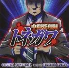 【サウンドトラック】TV 中間管理録トネガワ オリジナル・サウンドトラック