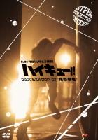 900【DVD】ハイパープロジェクション演劇 ハイキュー! Documentary of