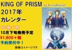 【カレンダー-原作】KING OF PRISM by PrettyRhythm 2017年カレンダー
