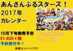 【カレンダー-アニメ】あんさんぶるスターズ! 2017年カレンダー