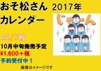 【カレンダー-原作】おそ松さん 2017年カレンダー
