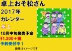 【カレンダー-原作】おそ松さん 2017年卓上カレンダー