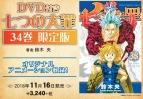 【コミック】七つの大罪(34) 限定版
