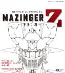 【サウンドトラック】劇場版 マジンガーZ/INFINITY オリジナル・サウンドトラック 増補盤
