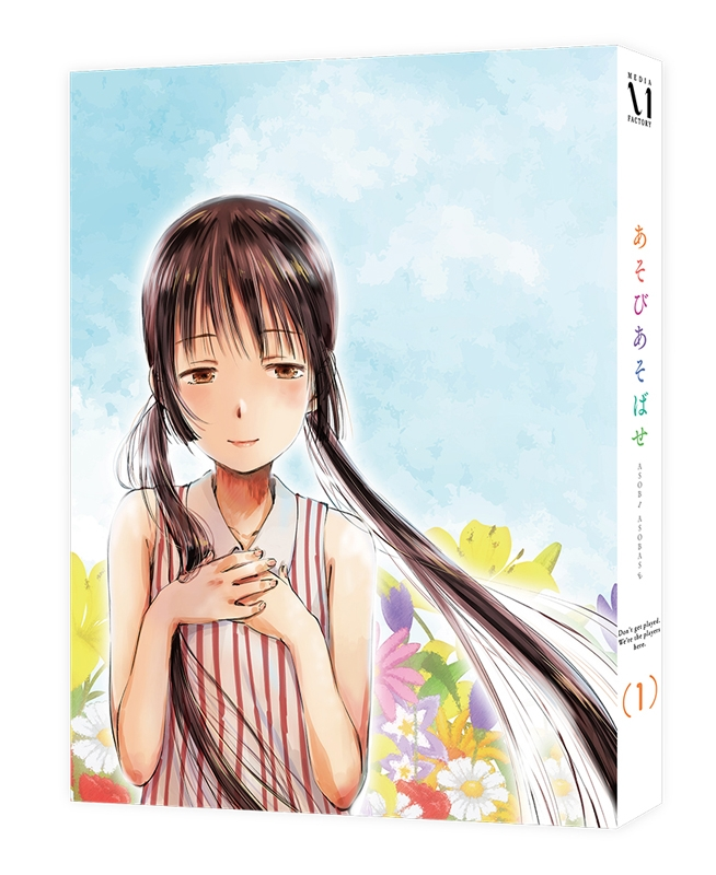 【DVD】TV あそびあそばせ 1