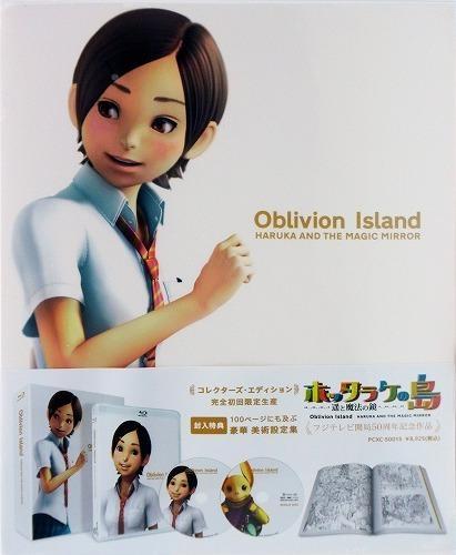 900【Blu-ray】映画 ホッタラケの島 遥と魔法の鏡 Blu-ray コレクターズ・エディション 完全初回限定生産
