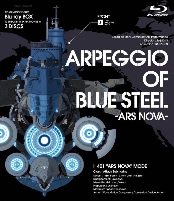 900【Blu-ray】TV 蒼き鋼のアルペジオ -アルス・ノヴァ- Blu-ray BOX
