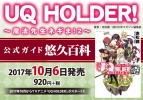 【その他(書籍)】UQ HOLDER! ~魔法先生ネギま!2~ 公式ガイド 悠久百科