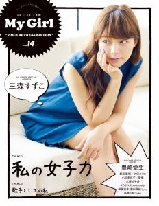 """【雑誌】別冊CD&DLでーた「My Girl vol.14""""VOICE ACTRESS EDITION""""」"""