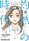 【コミック】3月のライオン昭和異聞 灼熱の時代(3)