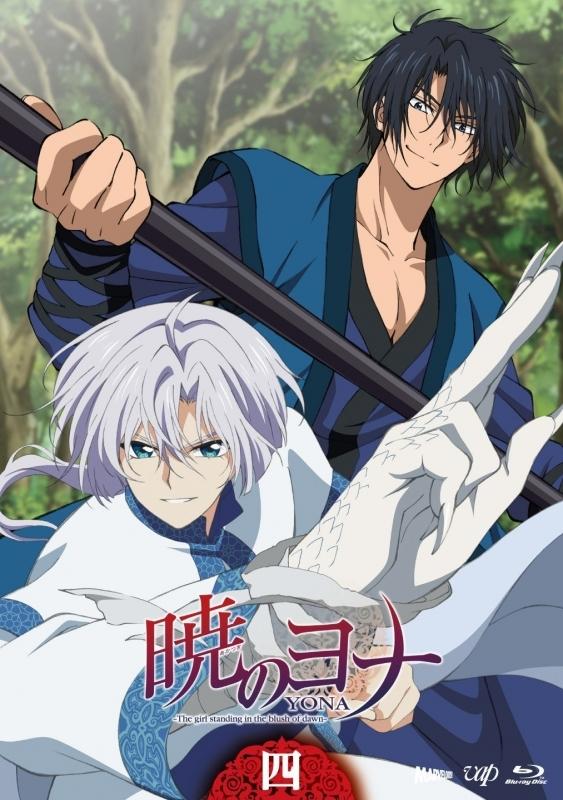 900【Blu-ray】TV 暁のヨナ 4