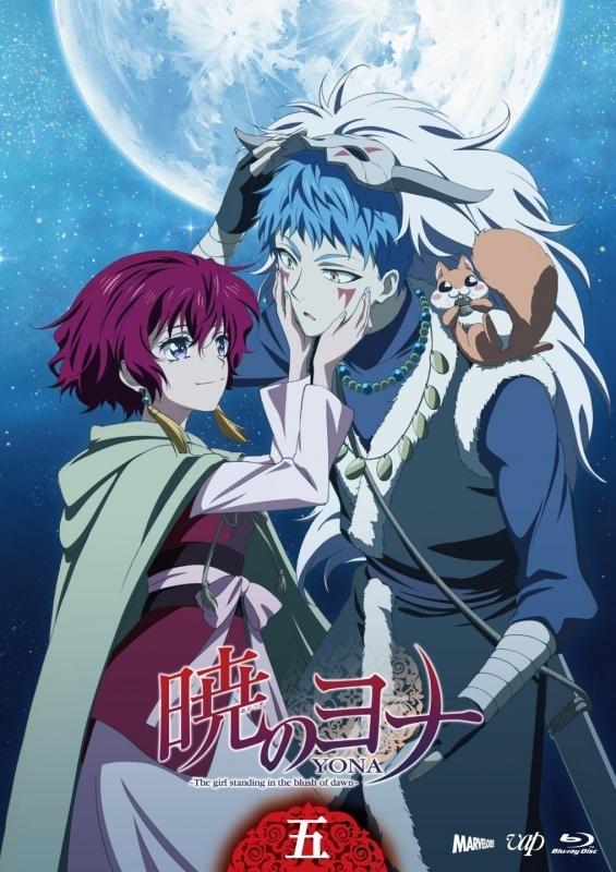 900【Blu-ray】TV 暁のヨナ 5