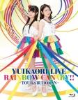 【Blu-ray】ゆいかおり LIVE RAINBOW CANARY!! ~ツアー&日本武道館~