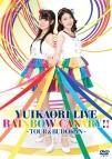 【DVD】ゆいかおり LIVE RAINBOW CANARY!! ~ツアー&日本武道館~
