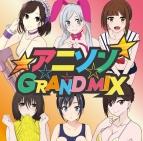 【アルバム】アニソン GRAND MIX