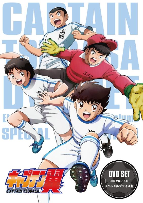 【DVD】TV キャプテン翼 DVD SET~小学生編 上巻~スペシャルプライス版