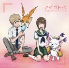 【主題歌】OVA デジモンアドベンチャーtri.第5章 共生 ED「アイコトバ」/宮﨑歩&AiM Type-C