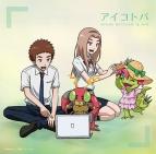 【主題歌】OVA デジモンアドベンチャーtri.第5章 共生 ED「アイコトバ」/宮﨑歩&AiM Type-D