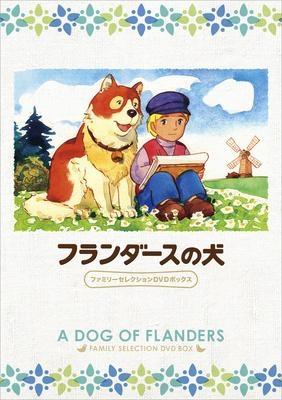 900【DVD】TV フランダースの犬 ファミリーセレクション DVDBOX
