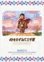 900【DVD】TV 母をたずねて三千里 ファミリーセレクションDVDBOX