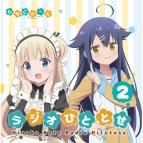 【DJCD】TV ひなこのーと ラジオCD ラジオひととせ Vol.2