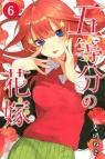 【コミック】五等分の花嫁(6)