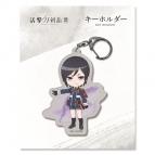【グッズ-キーホルダー】活撃 刀剣乱舞 キーホルダー(SD)05:薬研藤四郎