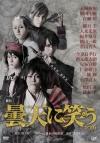 【DVD】舞台 曇天に笑う 2016