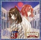 【主題歌】劇場版 明治東亰恋伽 ~花鏡の幻想曲~ 主題歌「約束」/KENN 通常盤