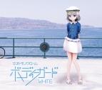 【アルバム】ミス・モノクローム 2nd album 「ボディーガード」 白盤