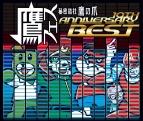【アルバム】鷹フェス ~秘密結社鷹の爪 10th Anniversary Best~