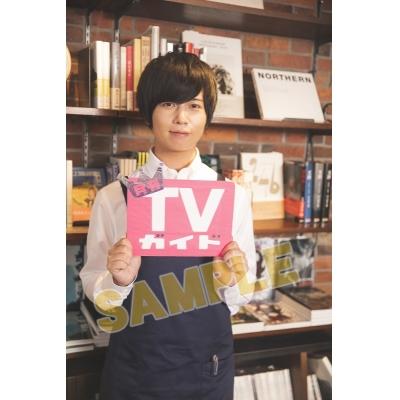 【雑誌】月刊TVガイド関東版 2018年11月号