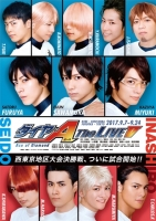 900【DVD】舞台 ダイヤのA The LIVE V