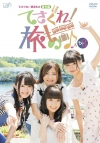 【DVD】てさぐれ!部活もの 番外編 てさぐれ!旅もの その2