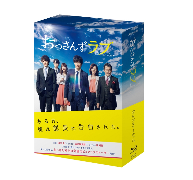 【Blu-ray】ドラマ おっさんずラブ Blu-ray BOX