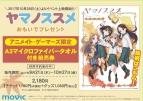 【チケット】ヤマノススメ おもいでプレゼント A3マイクロファイバータオル付き 前売券
