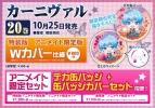 【コミック】カーニヴァル(20) 通常版 アニメイト限定セット【デカ缶バッジ・缶バッジカバー付き】