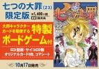 【コミック】七つの大罪(23) 限定版