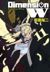 【コミック】ディメンションW(11)